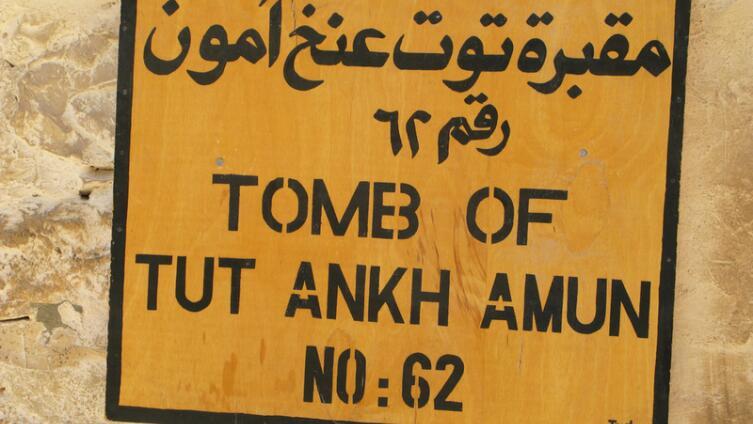 Гробница Тутанхамона: а было ли проклятие?