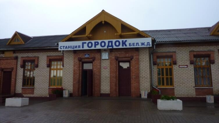 Железнодорожная станция Городок