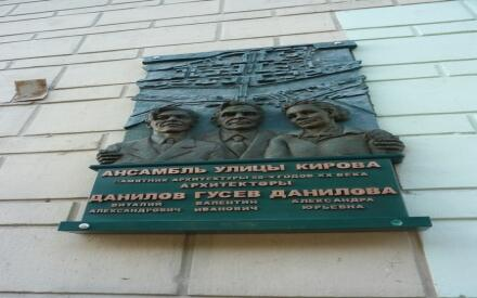 Барельеф на доме №4 по улице Кирова