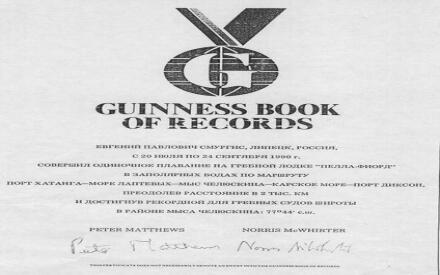Копия диплома Смургиса из Книги рекордов Гиннесса за подвиг в Арктике