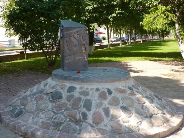 Памятник букве «У скарочанае» (краткой, типа нашего Й)