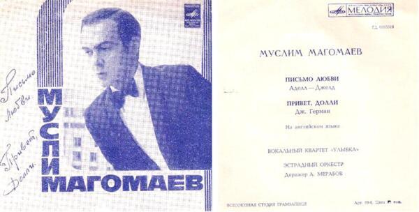 Обложка миньона 1973 г. с «Sealed With a Kiss» в исполнении Муслима Магомаева