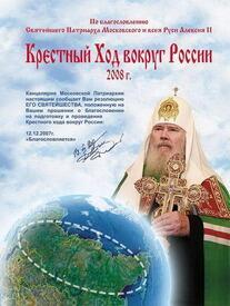 Патриарх благословляет экспедицию