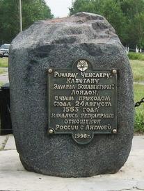 Надпись на памятном камне в Северодвинске