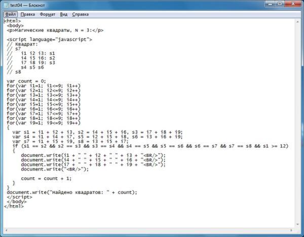 6. Программа - вычисление магических квадратов