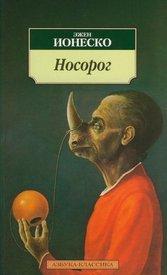 Классик театра абсурда Э. Ионеско в своей пьесе «Носорог» (написанной во время прихода Гитлера к власти) изобразил процесс превращения с виду цивилизованных людей в диких и неуправляемых толстокожих