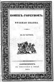 Обложка 1-го издания сказки «Конек-Горбунок» 1834 г.