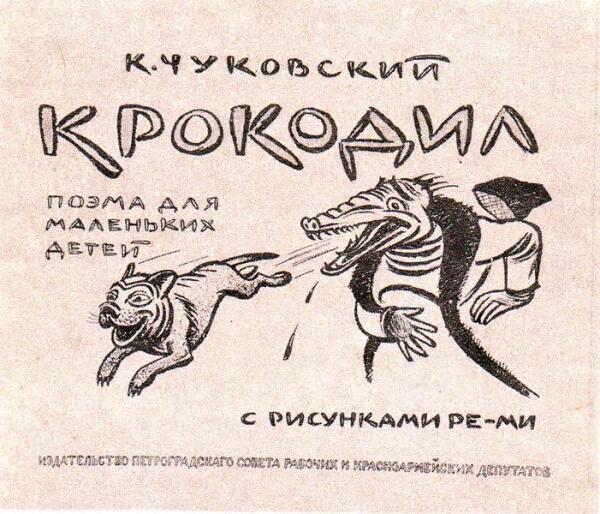 В большинстве источников Петросоветское издание датируется 1919 г., хотя сам писатель в статье