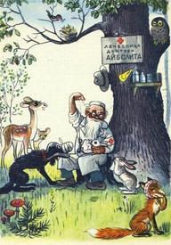 «Добрый доктор Айболит! Он под деревом сидит. Приходи к нему лечиться И корова, и волчица...»