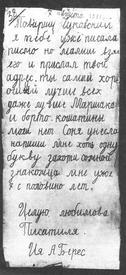 Детское письмо Корнею Чуковскому, 1935 г.