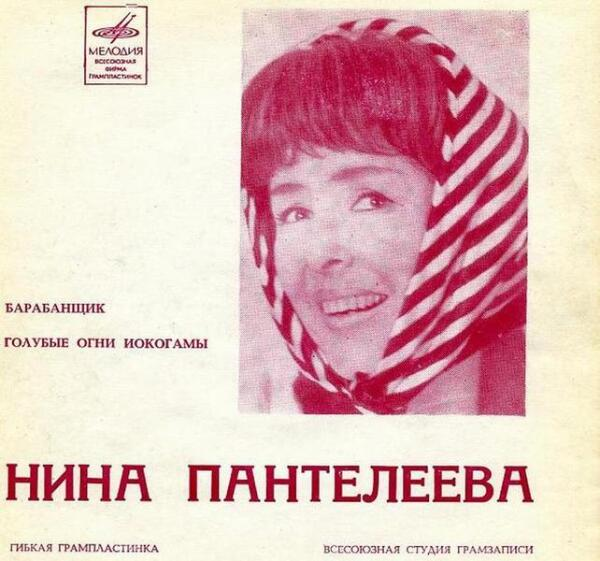 Нина Пантелеева не раз исполняла и другие песни японских композиторов (