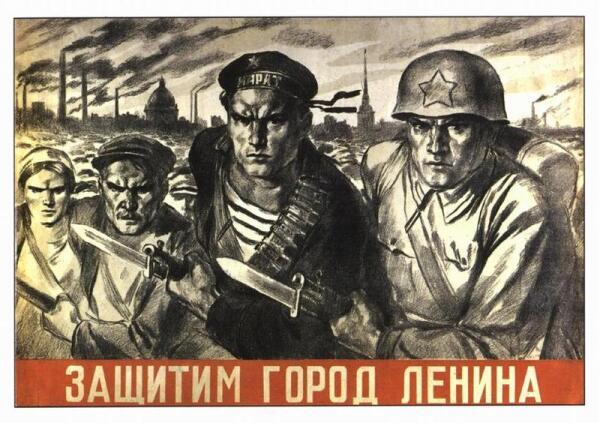 Советский плакат 1941-1943 годов.