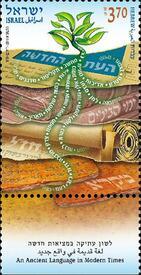 Израильская марка, посвященная возрождению языка иврит