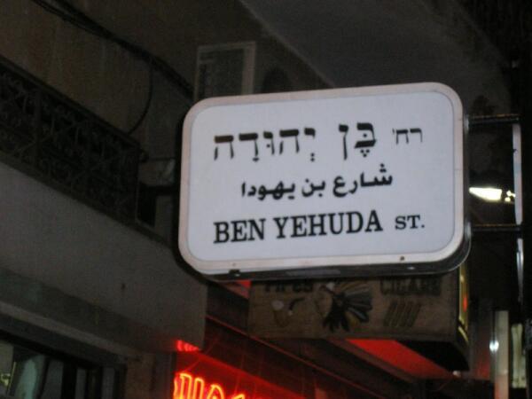 Улица Бен-Йегуды есть почти в каждом израильском городе