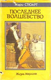 Трилогия Мэри Стюарт о короле Артуре, изданная в 1970-е годы - лучшее художественное произведение, основанное на версии Гальфрида Монмутского