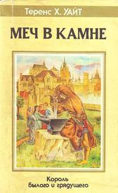 Обложка первого русскоязычного издания Т.Х.Уайта.