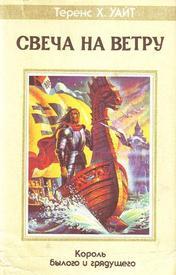 В версии Т. Х. Уайта Ланселот имел уродливую внешность