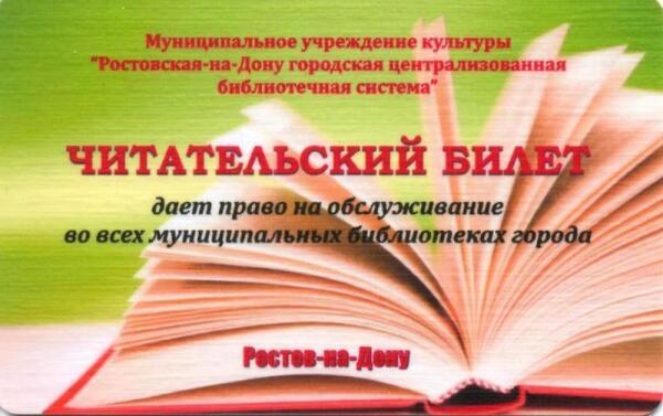 Единый читательский билет, лицевая сторона, город Ростов-на-Дону