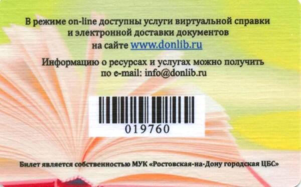 Единый читательский билет, оборотная сторона, город Ростов-на-Дону