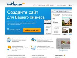 Как быстро и бесплатно создать сайт для своего бизнеса? Nethouse!
