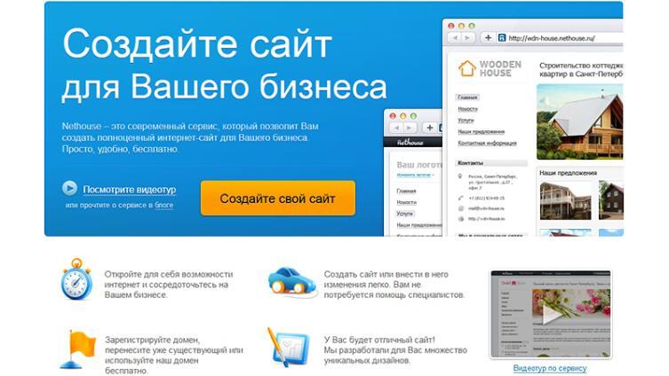 <A href=http://nethouse.ru target=_blank >Nethouse</A>