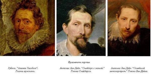 Фрагменты картин Рубенса и Ван Дейка