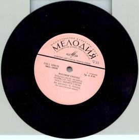 Советская пластинка с песнями