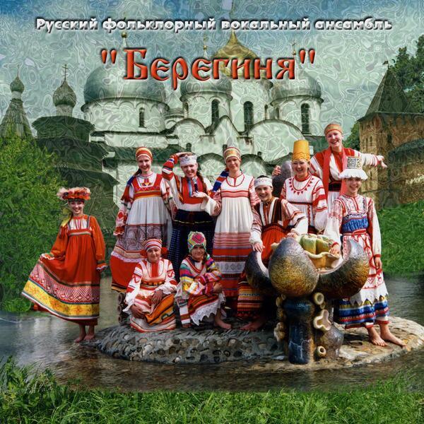 Альбом фольклорных песен ансамбля