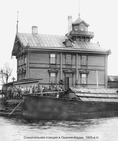 Спасательная станция в порту Ораниенбаум
