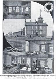Спасательная станция Ораниенбаум