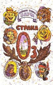 Первое русскоязычное издание Баума, куда вошли 2-я, 3-я и почему-то 13-я книга цикла про Оз