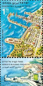 Израильская марка, посвященная Кейсарии. В прошлом и настоящем (скан)