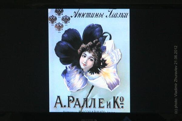 Этикетка российской парфюмерной фирмы Ралле, в котрой работал Эрнест Бо