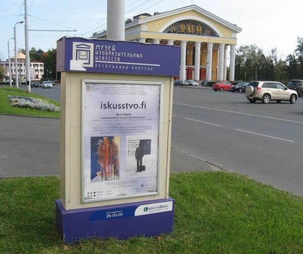 Выставка современного искусства Финляндии. Афиша на одной из Петрозаводских улиц