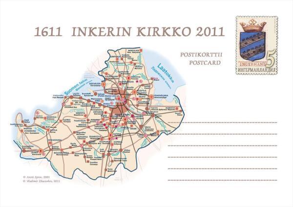 Памятный конверт к 400-летию лютеранских приходов Ингрии