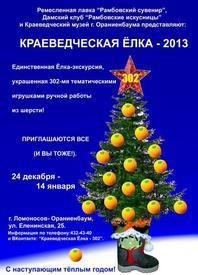 Постер Краеведческой Ёлки-302