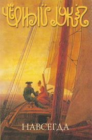 Лукич страстно любил всё морское - в том числе читать Стивенсона и собирать модели кораблей