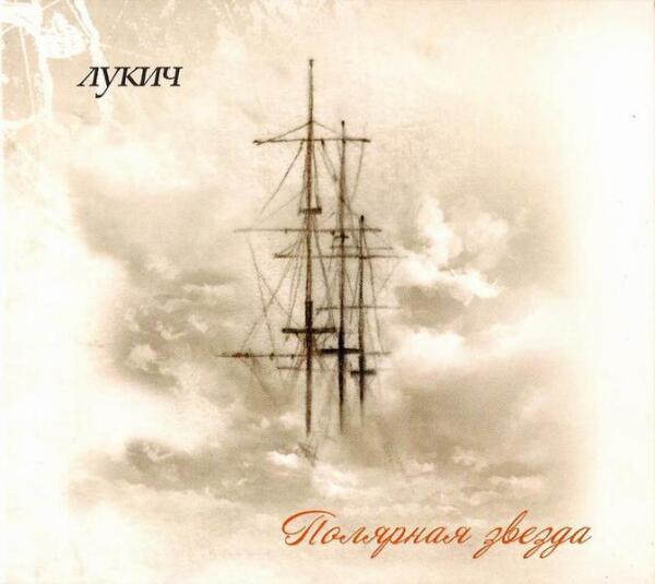 Обложка последнего альбома
