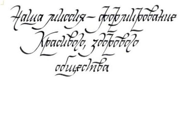 Образец каллиграфии с буквой Щ