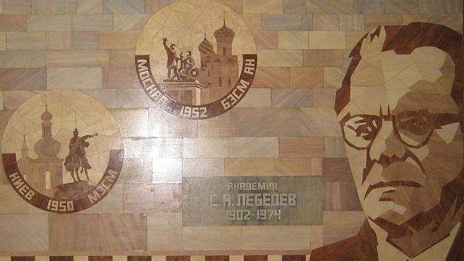 Фотография фрески с изображением Сергея Алексеевича Лебедева в ИТМиВТ