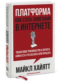 """Книга Майкла Хайятта """"Платформа: как стать заметным в интернете""""."""