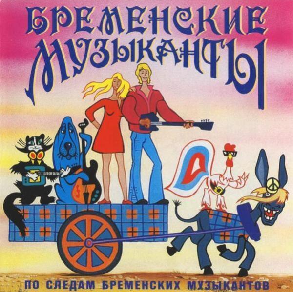 В первом мультфильме почти за всех персонажей пришлось спеть Олегу Онуфриеву, потому что остальные