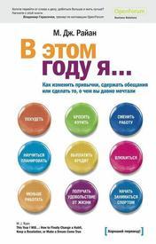 Книга М.Дж. Райн