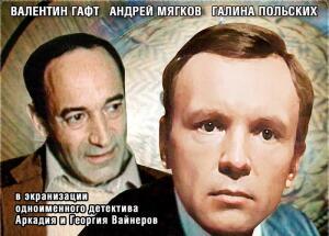Что посмотреть из советских детективов?