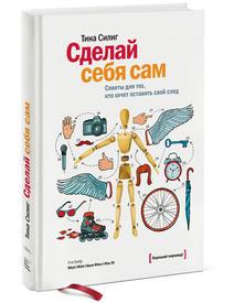 Книга Тины Силиг