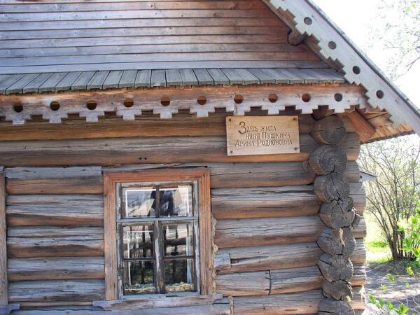 Дом Арины Родионовны
