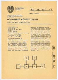 Описание изобретения СССР № 1471171