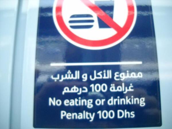 Не жуйте в метро Дубая!