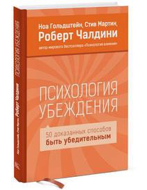 Книга Роберта Чалдини