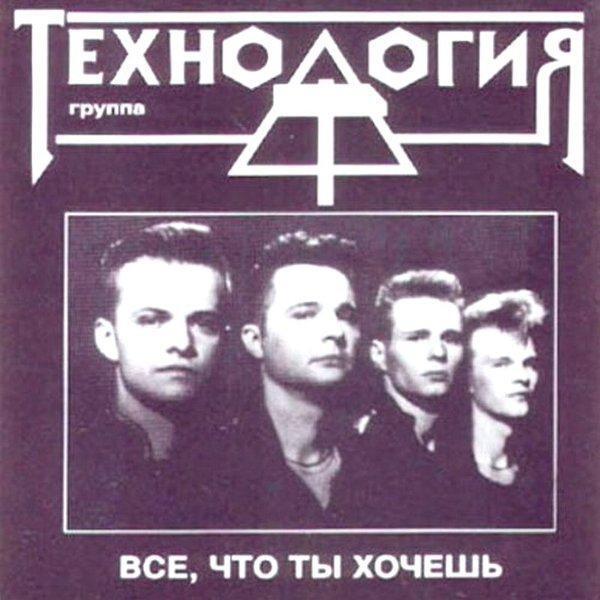 ТЕХНОЛОГИЯ - ДЕПЕШ МОД для русских